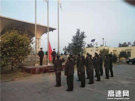 河北沧廊高速开发区收费站迎国庆升国旗祝愿祖国繁荣昌盛