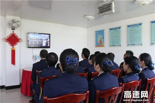 甘肃:甘谷收费所洛门站组织职工观看庆祝中华人民共和国七十周年阅兵盛典