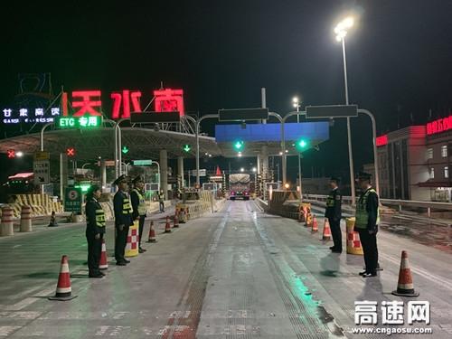甘肃宝天高速天水南收费站落实节日期间车道保通保畅工作