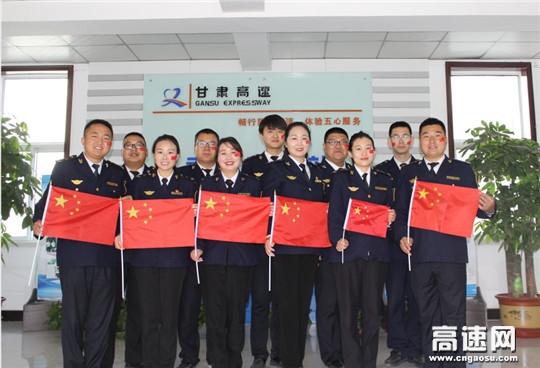 甘肃甘谷所武山收费站组织观看庆祝新中国成立70周年国庆大阅兵