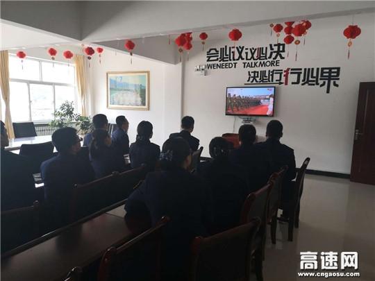 甘肃:庆城所太白主线收费站积极组织观看建国70周年阅兵式