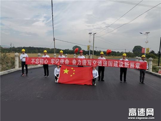 浙江顺畅养护公司柯城四好农村路二期04标青年多种形式欢度国庆