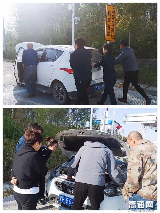 内蒙古:阿荣旗北通行费收费所热心帮助车主推车