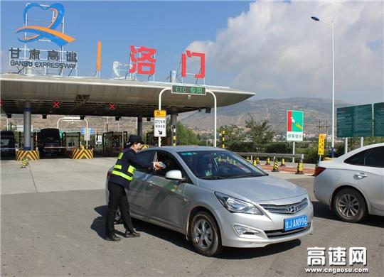 甘肃:甘谷收费所洛门收费站国庆节保畅工作稳步进行