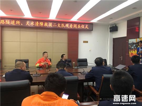 甘肃:宝天高速西口安检大队与所机关、救援二大队集中观看中华人民共和国成立70周年大会直播,共祝祖国70华诞