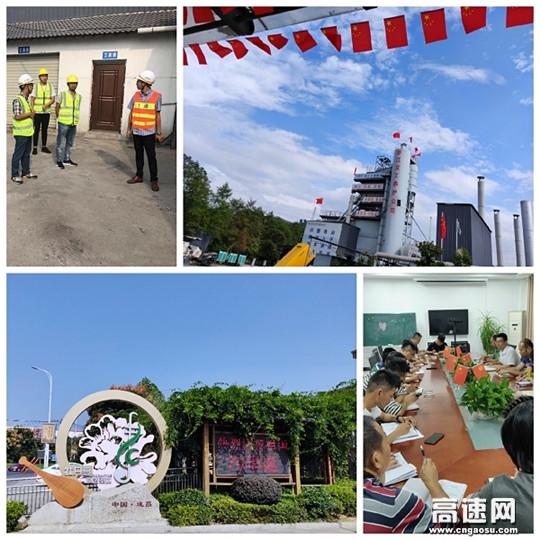 浙江交工养护龙丽项目部多形式喜迎国庆