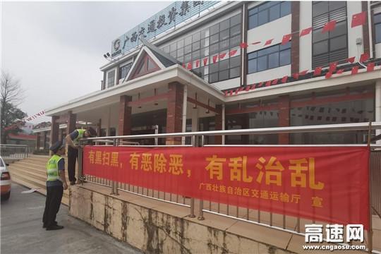 广西南宁高速公路管理处上林大队深入辖区沿线开展高速私开道口违法行为及扫黑除恶专项斗争宣传活动