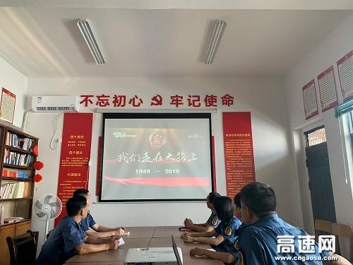 广西玉林高管处合浦路政大队组织学习《我们走在大路上》大型文献专题片