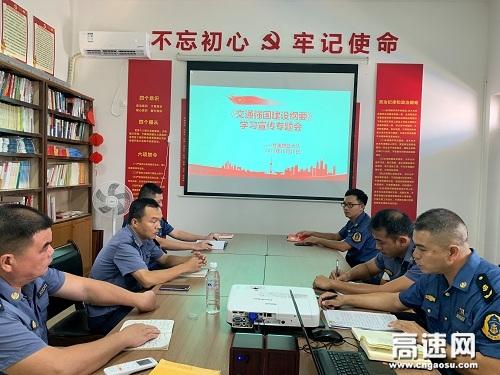 广西玉林高管处合浦路政大队召开《交通强国建设纲要》专题宣传学习会