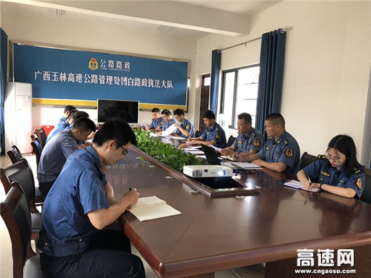 广西玉林高管处博白大队组织学习《交通强国建设纲要》