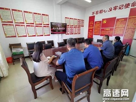 广西玉林高速公路管理处贵港二大队组织全体队员观看大型文献专题片《我们走在大路上》