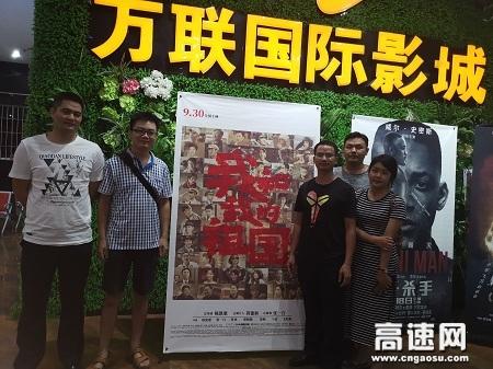 广西玉林高速公路管理处:贵港二大队组织全体队员观看《我和我的祖国》 激励立足岗位、爱岗敬业