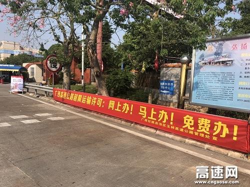 广西玉林高速公路管理处合浦大队加强超限运输许可宣传,积极营造良好的社会舆论氛围