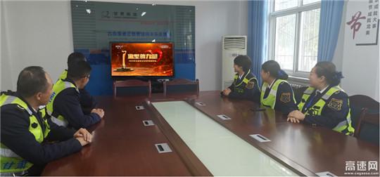 甘肃:古永所丰乐收费站组织观看《攻坚的力量--2019年全国脱贫攻坚奖特别节目》