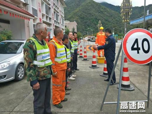 陕西高速集团西汉分公司宁陕管理所多项措施严抓道路施工安全