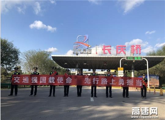甘肃泾川所长庆桥收费站积极开展《交通强国建设纲要》宣传活动