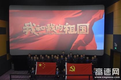 陕西交通集团商界分公司商南管理所党支部组织观看献礼新中国成立70周年影片《我和我的祖国》