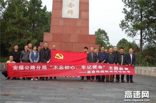 江西安福公路分局全体党员到革命烈士纪念馆 开展革命传统教育