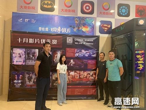 广西玉林高速公路管理处合浦大队党支部组织观看《我和我的祖国》爱国主题影片