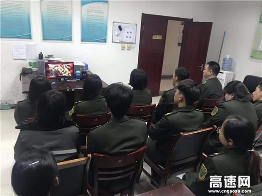 河北沧廊高速开发区收费站组织党员干部职工观看《榜样4》