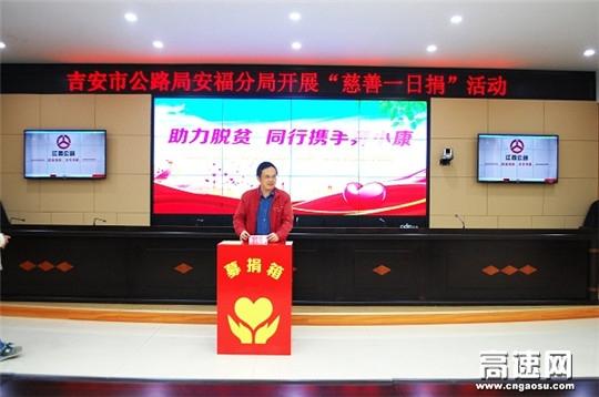 """江西安福公路分局开展""""慈善一日捐""""活动"""