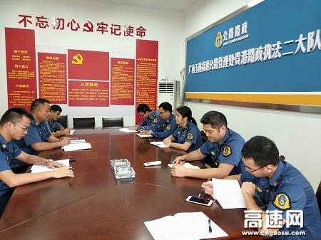 广西玉林高速公路管理处贵港二大队组织学习超限运输车辆行驶高速公路监管工作等文件精神