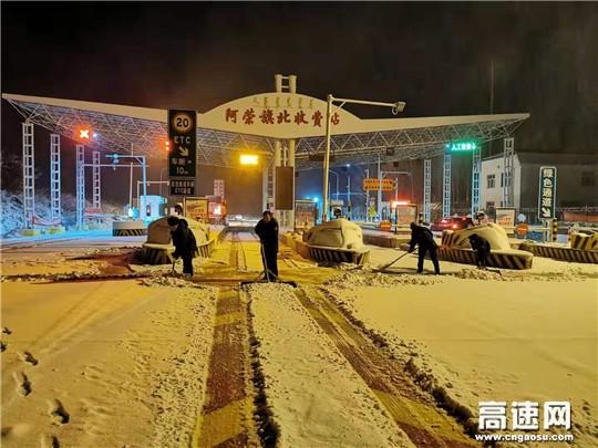 内蒙古公路阿荣旗北通行费收费所全力做好除雪保畅工作