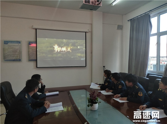 内蒙古公路霍尔奇收费所党支部组织观看影片《郭明义》