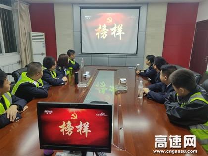 陕西交通集团商界分公司商南管理所商南收费站组织观看专题片《榜样4》