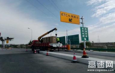 甘肃省高速公路ETC改造工程加快进度工程