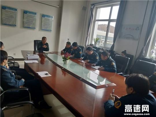内蒙古公路霍尔奇收费所召开党风廉政专题会议