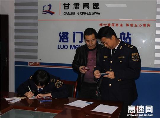 甘肃:甘谷所洛门站查处一辆违规办理ETC车辆