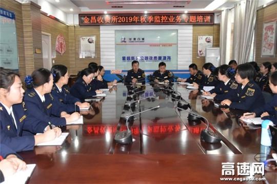 甘肃金昌高速公路收费所扎实开展秋季业务监控培训
