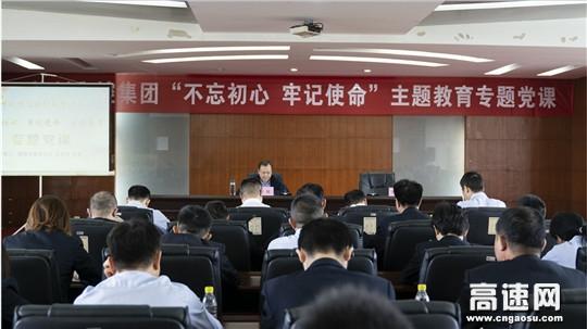 牢记共产党员第一身份 勇担集团高质量发展光荣使命