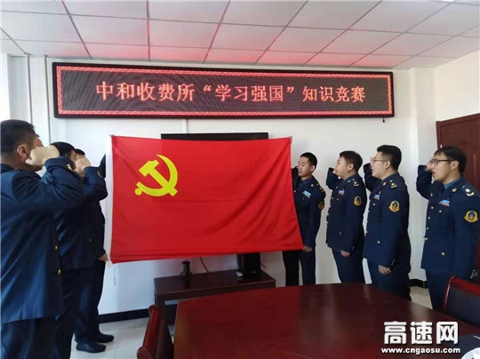 """内蒙古公路交通投资发展有限公司呼伦贝尔分公司中和通行费收费所 开展""""学习强国""""知识竞赛主题党日活动"""