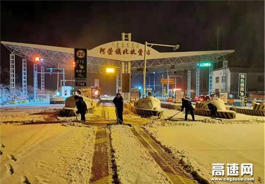 内蒙古公路交通投资发展有限公司呼伦贝尔分公司各基层单位积极做好扫雪除冰工作
