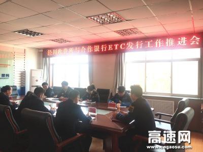 """甘肃泾川所""""三个强化""""加快ETC宣传推广工作"""