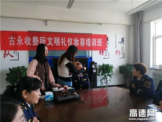 甘肃古永收费所武南站开展文明礼仪妆容培训活动
