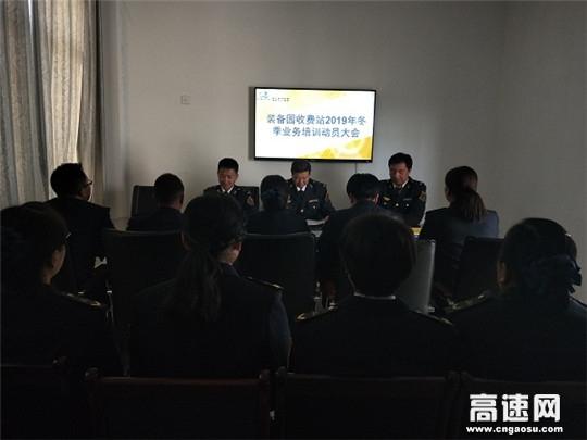 甘肃:古永所装备园收费站召开冬季业务培训动员大会