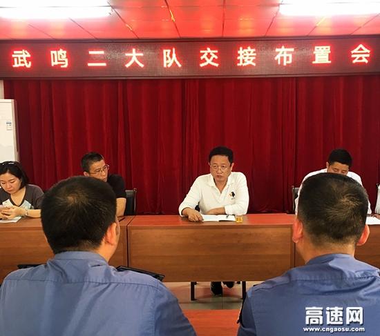 广西南宁高速公路管理处武鸣路政执法二大队召开人事交接布置会
