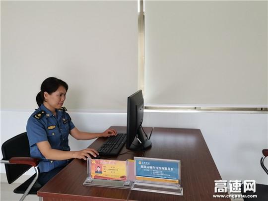 广西南宁高速公路管理处上林路政执法大队实行坐班制度 设立超限运输许可咨询台