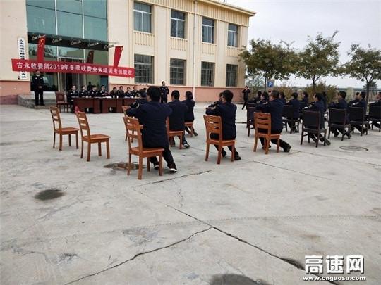 甘肃:古永所装备园收费站圆满完成冬季封闭式军训工作