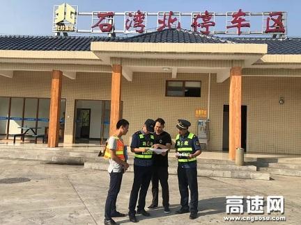 广西壮族自治区玉林高速公路管理处浦北路政执法大队开展高速公路服务区分类评定核查活动