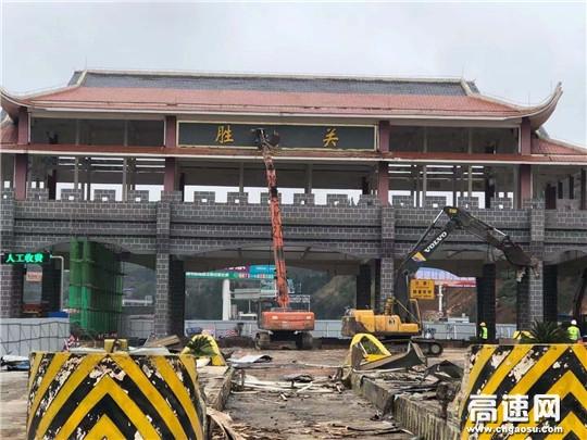 """贵州""""西大门""""正在拆除 省界收费站胜境关将退出历史舞台"""