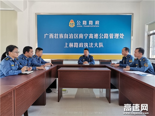 广西南宁高速公路管理处上林路政执法大队党支部召开学习工作会
