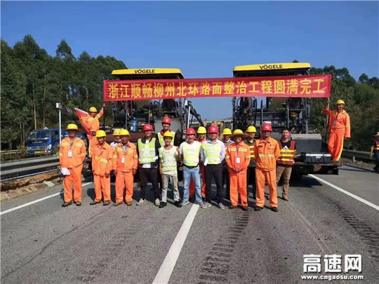 """浙江顺畅养护公司沥青路面就地热""""再生列车""""跨省西行,握手广西,将绿色养护撒到实处"""