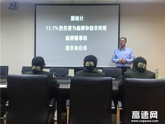 河北:石安高速石家庄站举办安全生产公开课