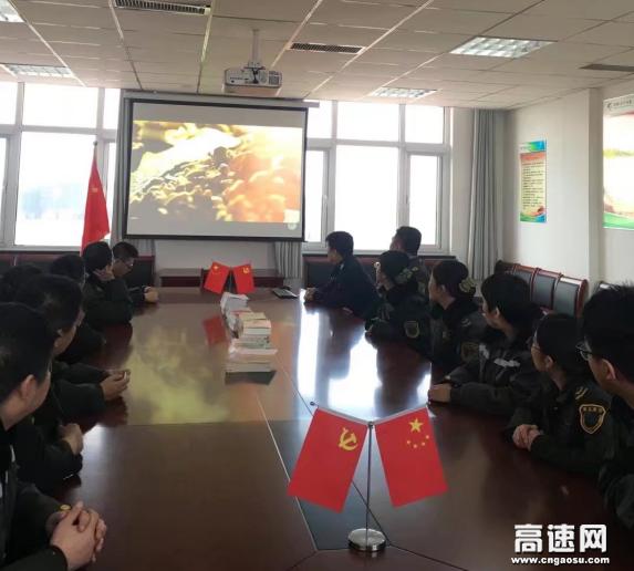 沧廊(京沪)处孟村西收费站党支部组织党员观看廉政影片《反贪风暴4》