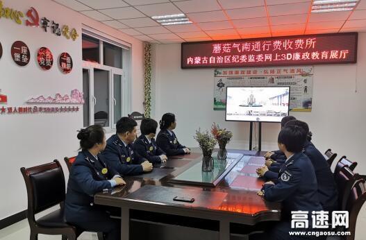 内蒙古:蘑菇气南通行费收费所组织职工观看内蒙古自治区纪委监委网上3D廉政教育展厅