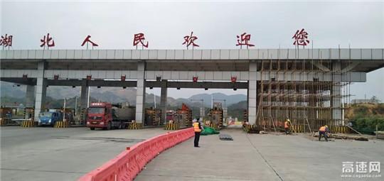 湖北高速武黄支队第七大队打通南北通道鄂赣省界拆站施工正式启动
